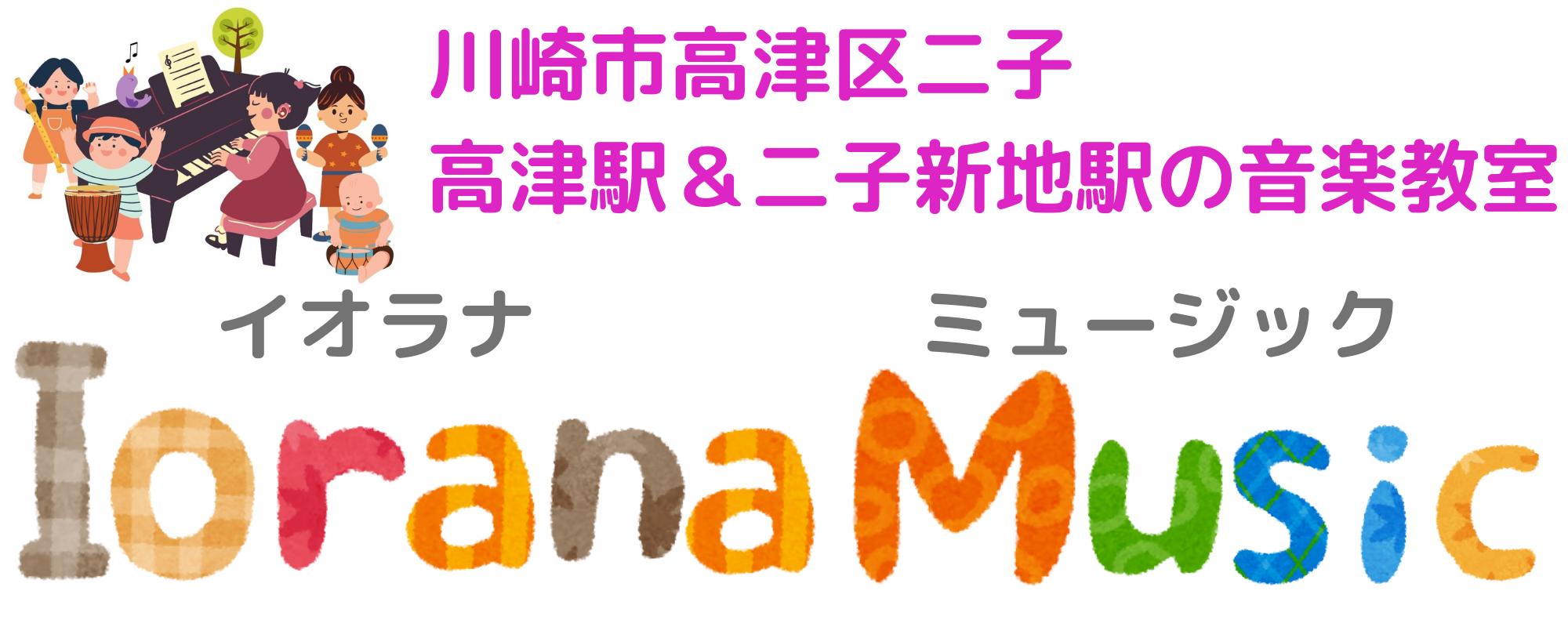 [高津駅・二子新地駅]川崎市高津区のピアノ教室Iorana Music|英語リトミック・ドラムサークル・フルート
